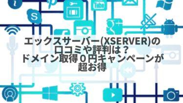 エックスサーバー(XSERVER)の口コミや評判は?ドメイン取得0円キャンペーンが超お得