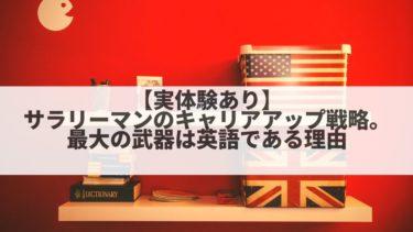【実体験あり】サラリーマンのキャリアアップ戦略。最大の武器は英語である理由