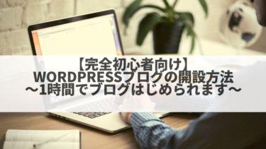 【完全初心者向け】WordPressブログの開設方法~1時間でブログはじめられます~