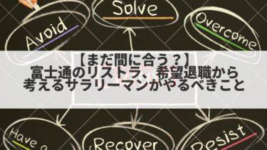 【まだ間に合う?】富士通のリストラ、希望退職から考えるサラリーマンがやるべきこと