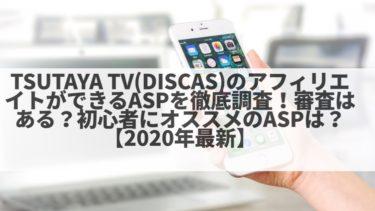 TSUTAYA DISCAS(TV)のアフィリエイトができるASPを徹底調査!審査はある?初心者にオススメのASPは?【2020年最新】