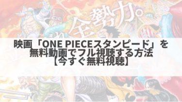 映画「ONE PIECEスタンピード」を無料動画でフル視聴する方法【今すぐ無料視聴】