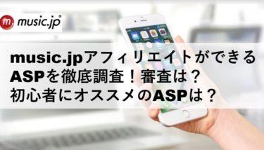 music.jpのアフィリエイトができるASPを徹底調査!審査はある?初心者にオススメのASPは?【2020年最新】