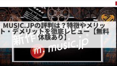 music.jpの評判は?特徴やメリット・デメリットを徹底レビュー【無料体験あり】