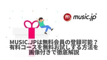 music.jpは無料会員の登録可能?有料コースを無料お試しする方法を画像付きで徹底解説