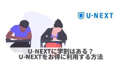 U-NEXTに学割はある?U-NEXTをお得に利用する方法