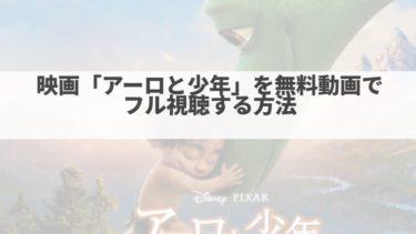 映画「アーロと少年」を無料動画でフル視聴する方法【今すぐ無料視聴】
