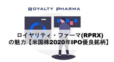 ロイヤリティファーマ(RPRX)の魅力【米国株の2020年IPO優良銘柄】