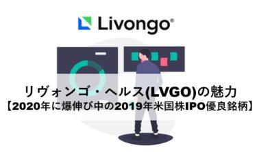 リボンゴ・ヘルス(LVGO)の魅力【米国株 2020年に爆発的に伸びている2019年IPO優良銘柄】
