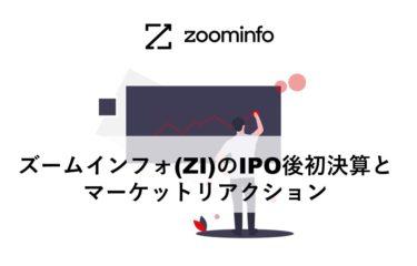 ズームインフォ(ZI)のIPO後初決算とマーケットリアクション