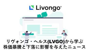 リボンゴ・ヘルス(LVGO)から学ぶ株価暴騰と下落に影響を与えたニュース