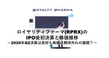 ロイヤリティファーマのIPO後初決算と株価の推移~2020年第2四半期決算結果は?~