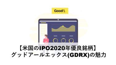 【米国のIPO2020年優良銘柄】 グッドアールエックス(GDRX)の魅力