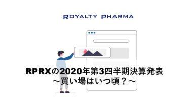 ロイヤリティファーマ(RPRX)の2020年第3四半期決算発表~買い場はいつ頃?~