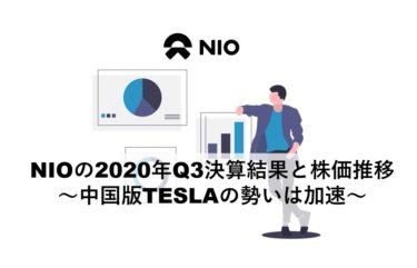 株価 Nio