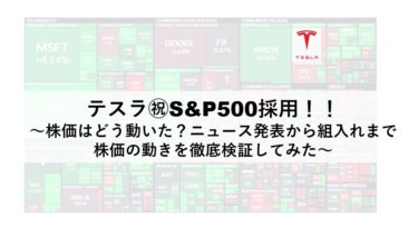 テスラ㊗S&P500採用!!~株価はどう動いた?ニュース発表から組入れまで株価の動きを徹底検証してみた~