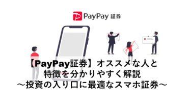【PayPay証券】オススメな人と特徴を分かりやすく解説~投資の入り口に最適なスマホ証券~