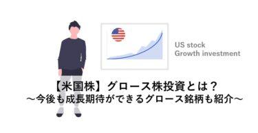 【米国株】グロース株投資とは?~今後も成長期待ができるグロース株銘柄も紹介します~